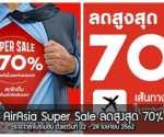 Airasia จองตั๋วเครื่องบิน แอร์เอเชีย ราคาพิเศษ ลดสูงสุด 70% 22 - 28 เมษายน 2562