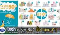 Boots โบรชัวร์ สินค้า ลดราคา ลด 50% 1 แถม 1 ที่ร้านบู๊ทส์ 25 เมษายน - 22 พฤษภาคม 2562