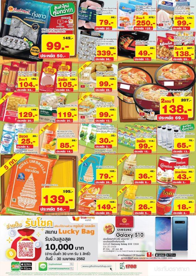 CP Fresh mart โบรชัวร์ สินค้าลดราคา ซื้อ 1 แถม 1 ที่ ซีพี เฟรชมาร์ท 18 - 24 เมษายน 2562