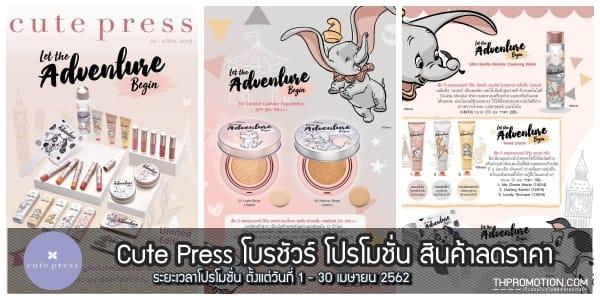Cute Press โบรชัวร์ โปรโมชั่น สินค้าลดราคา คิวเพรส เดือน เมษายน 2562