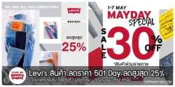 Levi's สินค้า ลดราคา 501® Day ลดสูงสุด 25% พฤษภาคม – มิถุนายน 2562