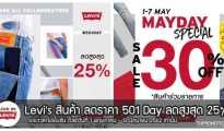 Levi's สินค้า ลดราคา 501® Day ลดสูงสุด 25% 1 พฤษภาคม - 12 มิถุนายน 2562