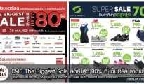 CMG The Biggest Sale ลดสูงสุด 80% ที่ เซ็นทรัล ลาดพร้าว 15 - 26 พฤษภาคม 2562