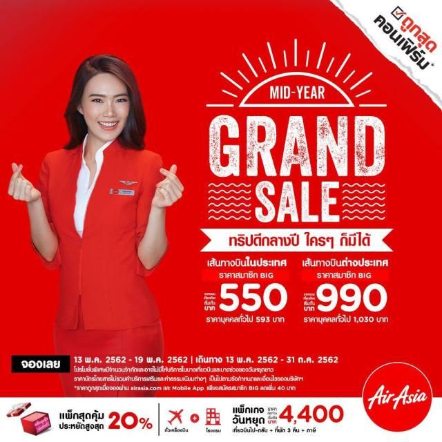 Airasia จองตั๋วเครื่องบิน แอร์เอเชีย ราคาพิเศษ เริ่มต้น 550 บาท 13 - 19 พฤษภาคม 2562
