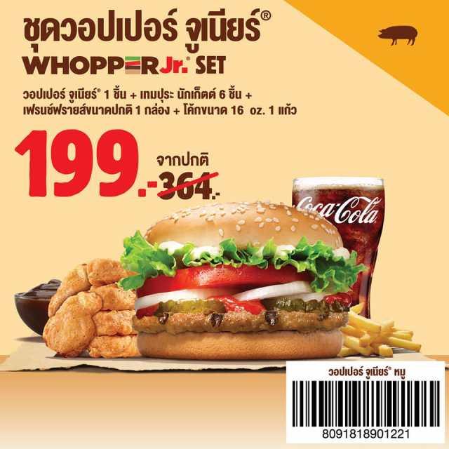 Burger King Hot Deal คูปองส่วนลด เมนู ลดราคา 1 แถม 1 กรกฎาคม - สิงหาคม 2562