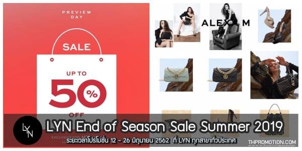 LYN End of Season SALE ลดราคา ลดสูงสุด 50% 12 - 26 มิถุนายน 2562