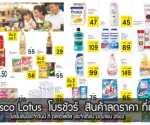 โบรชัวร์ ตลาดโลตัส สินค้า ลดราคา 6 - 26 มิถุนายน 2562