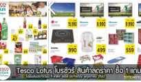 Tesco Lotus โบรชัวร์ โลตัสใหญ่ สินค้าลดราคา 1 แถม 1 พฤษภาคม 2562