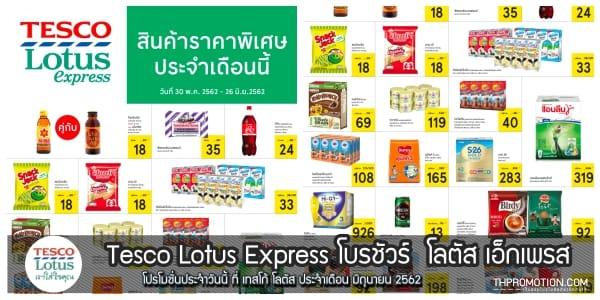 Tesco Lotus Express โบรชัวร์ สินค้า ลดราคา ที่ โลตัส เอ็กเพรส มิถุนายน 2562