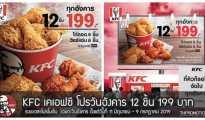 KFC เคเอฟซี โปรวันอังคาร 12 ชิ้น 199 บาท 11 มิถุนายน - 9 กรกฎาคม 2562