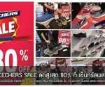 SKECHERS SALE ลดสูงสุด 80% ที่ เซ็นทรัลพลาซา เวสต์เกต 13 - 26 มิถุนายน 2562