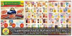 CJ โบรชัวร์ สินค้าลดราคา 1 แถม 1 ที่ ซีเจ ทุกสาขา 11 – 24 กรกฎาคม 2562