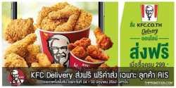 KFC Delivery ส่งฟรี ฟรีค่าส่ง เฉพาะ ลูกค้า AIS (24 – 30 มิถุนายน 2562)