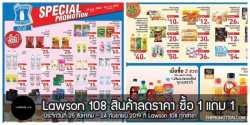 Lawson 108 โบรชัวร์ สินค้าลดราคา ซื้อ 1 แถม 1 เดือน กันยายน 2562
