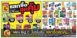 โบรชัวร์ มินิบิ๊กซี แลกซื้อสุดคุ้ม สินค้าลดราคาพิเศษ ที่ Mini Big C 18 – 24 กรกฎาคม 2562