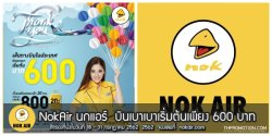 Nok Air จองตั๋ว นกแอร์ ลดราคา ราคาถูก ลดสูงสุด 20% วันที่ 18 – 31 กรกฎาคม 2562