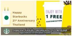 Starbucks โปรโมชั่น ฉลองครบรอบ 21 ปี สตาร์บัคส์ 19 กรกฎาคม 2562