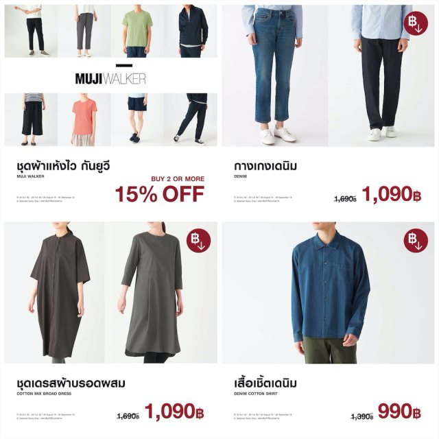 MUJI โบรชัวร์ สินค้าลดราคาพิเศษ ที่ มูจิ ประจำเดือน กันยายน 2562