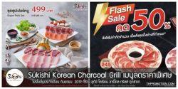 Sukishi Korean Charcoal Grill เมนู ชุดเซ็ต ลดราคา เดือน กันยายน 2562