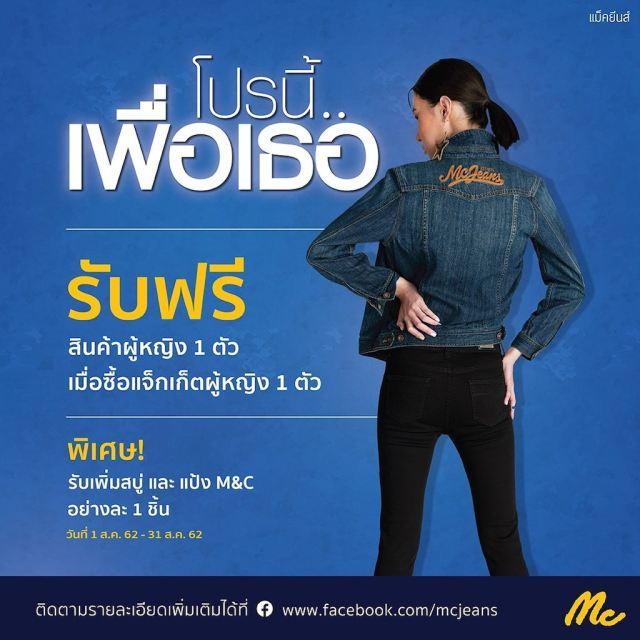 Mc Jeans แม็คยีนส์ สินค้าลดราคา ลด 50% / 1 แถม 1 เดือน สิงหาคม 2562