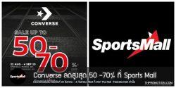 Converse ลดสูงสุด 50 -70% ที่ Sports Mall สาขา ท่าพระ, บางแค (22 สิงหาคม – 4 กันยายน 2562)
