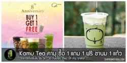 Kamu Tea คามุ ซื้อ 1 แถม 1 ฟรี ชานม 1 แก้ว 16 – 30 กันยายน 2562
