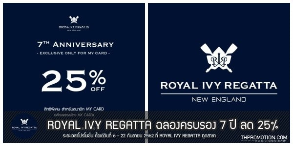 ROYAL IVY REGATTA ฉลองครบรอบ 7 ปี ลด 25% 6 - 22 กันยายน 2562