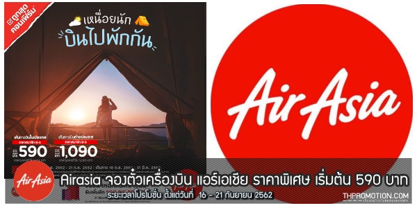 Airasia จองตั๋วเครื่องบิน แอร์เอเชีย ราคาพิเศษ เริ่มต้น 590 บาท กันยายน 2562