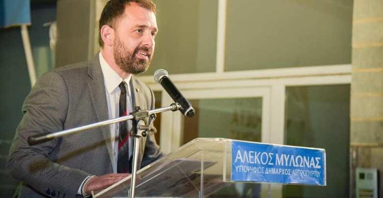 """Αλέκος Μυλωνάς: """"Το μέλλον αυτής της πόλης μας περιλαμβάνει, μόλις ξεκινήσαμε!"""""""
