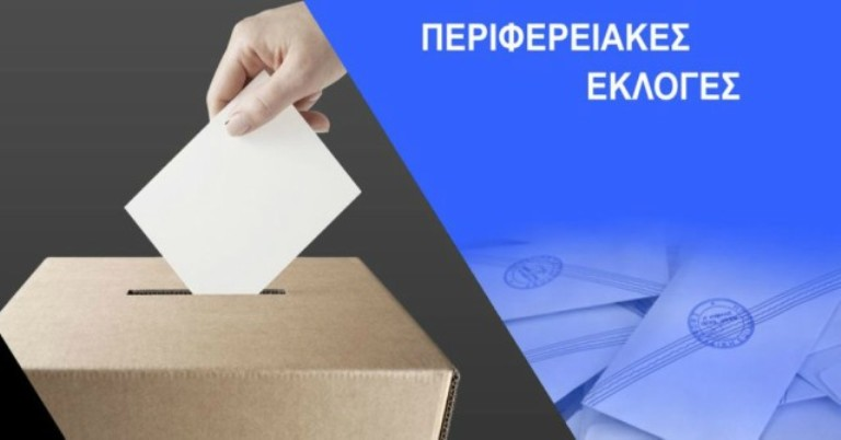 Γαλάζιος ο εκλογικός χάρτης της χώρας – Ηχηρό «χαστούκι» των πολιτών στον ΣΥΡΙΖΑ
