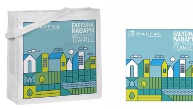 Ελευσίνα καθαρή χωρίς πλαστικές τσάντες το μήνυμα της ΠΑΕΓΑΕ
