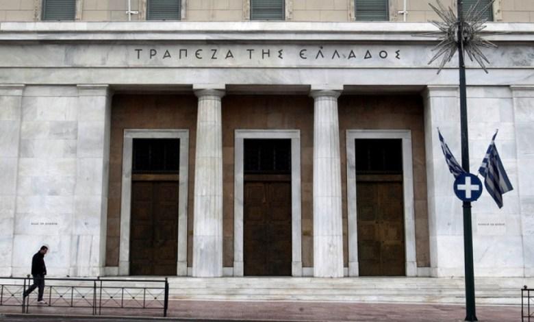 Τράπεζα της Ελλάδος: Αύξηση των καταθέσεων το Σεπτέμβριο