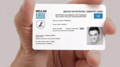 Έτσι θα είναι οι νέες ταυτότητες - κλειδιά για συναλλαγές των πολιτών
