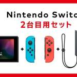 Nintendo Switch without a dock
