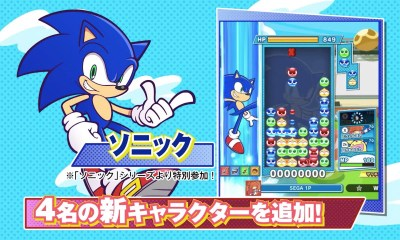 Sonic the Hedgehog - Puyo Puyo Tetris 2