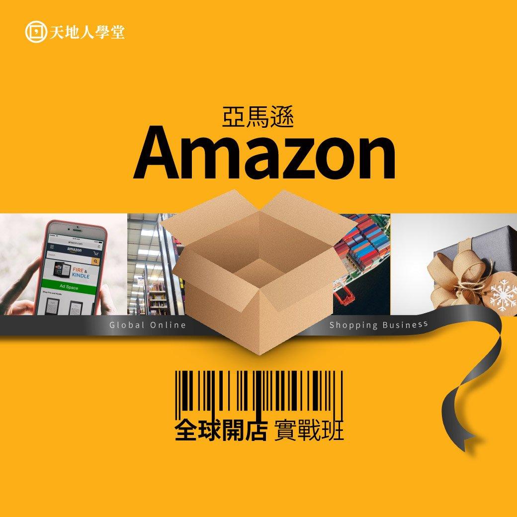 Amazon亞馬遜全球開店實戰班 臺灣頂尖教育培訓機構-天地人學堂