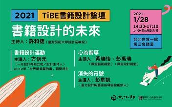 2021TiBE 書籍設計論壇─書籍設計的未來 - TiBE 臺北國際書展