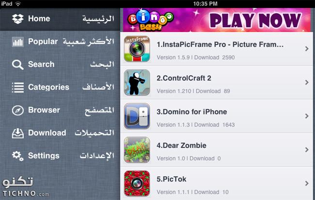 اضافة سورس cydia.iphone.com