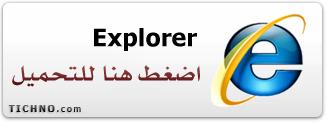 حمل متصفح إنترنت اكسبلورر