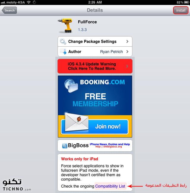 FullForce on ipad - سورس الفل فورس لتكبير تطبيقات الايفون على الايباد