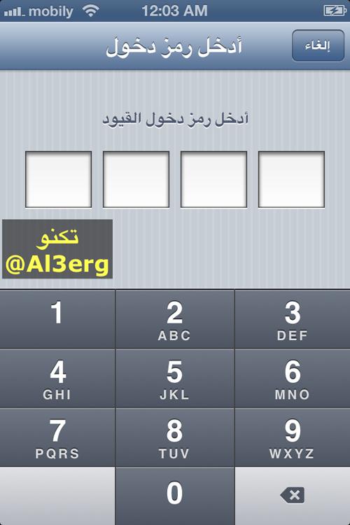 طريقة حذف رمز القيود من الجهاز باستخدام الجيلبريك من الجهاز