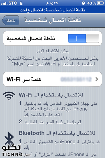 Personal Hotspot on iPhone 4 - طريقة تحويل الايفون ٤ الى راوتر يبث الانترنت