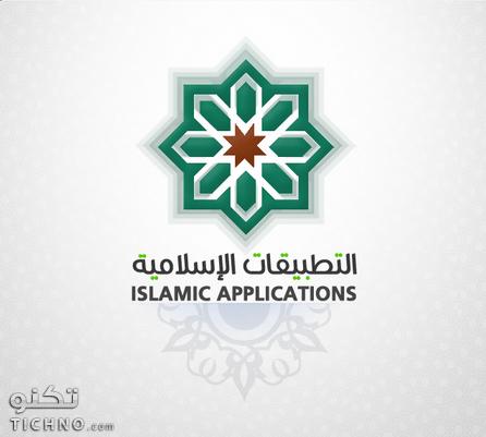 islamic apps التطبيقات الاسلامية