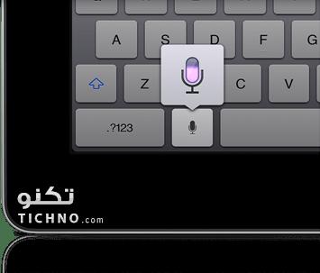 Siri on ipad 3 - خدمة التحدث في الايباد الجديد