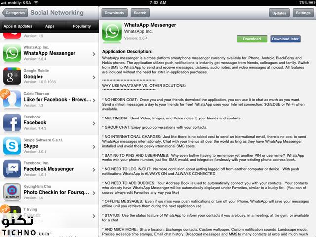 WhatsApp on ipad - تحميل الوتس اب على الايباد