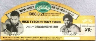 1988 Boxing Unused Ticket Mike Tyson vs Tony Tubbs