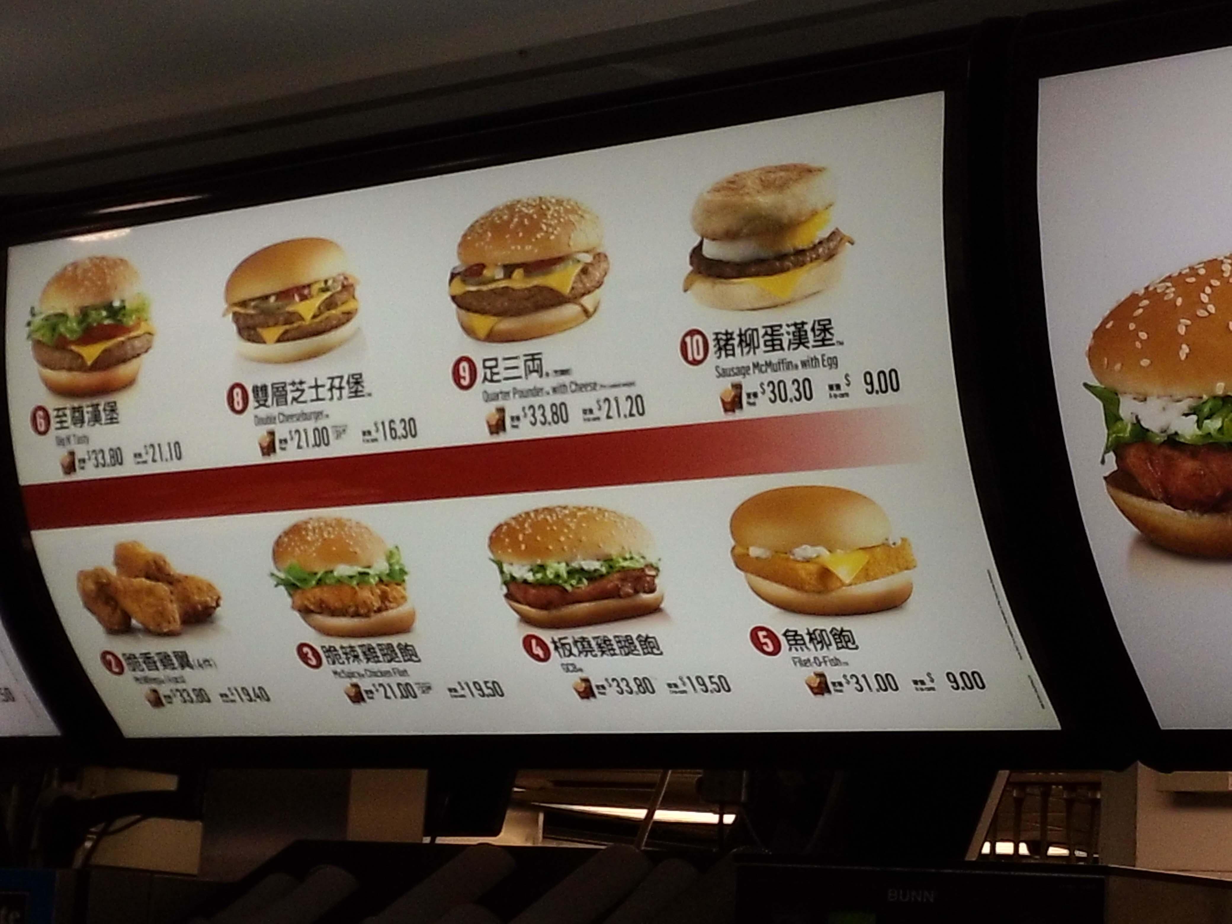 麥當勞改價 2014 | journal@ticoneva.com
