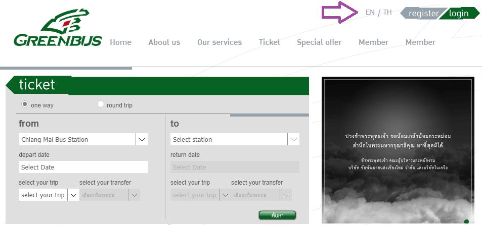 GreenBusThailand.com
