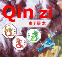 Bordspellen-Qin-Zi-Etiket-0