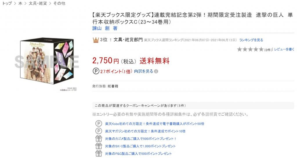 shingeki no kyojin volume 34 final manga